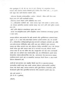 Marati appeal page 2